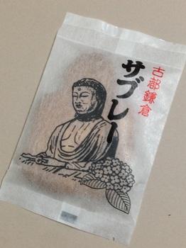 2015.05.09-1古都鎌倉サブレー.jpg