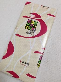 2015.08.01-1うなぎパイ.jpg