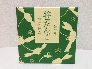 2015.09-12.1笹だんご.jpg