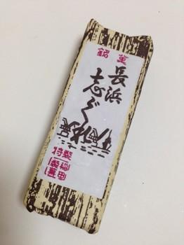 2015.10.17-1しぐれ.JPG