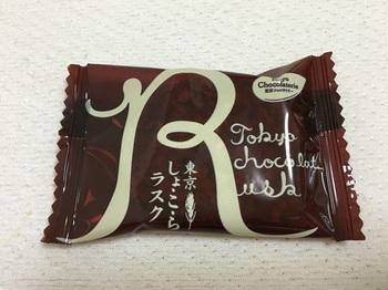 2015.10.25-1東京しょこらラスク.jpg