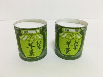 2015.12.10-3お茶羊羹.jpg