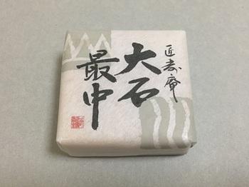 2016.01.10-1叶匠寿庵大石最中.jpg