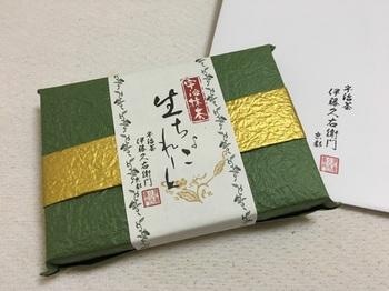 2016.03.14-1伊藤久右衛門 生チョコレート.jpg