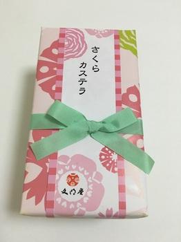 2016.03.22-1さくらカステラ.jpg