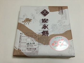 2016.05.14-1(安永餅).jpg