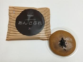 2016.05.27-2あん・さぶれ.jpg