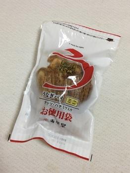 2016.10.10-1うなぎパイナッツ入り.jpg