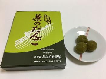 2016.10.10-1茶団子 能登椽 稲房安兼.jpg