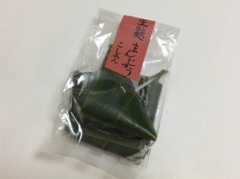 2016.10.28-1生麩まんじゅう 不室屋.jpg