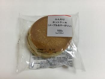 2017.08.23-1ふんわりホットケーキ.jpg