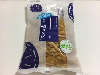 2017.10.27-1塩けんぴ.jpg